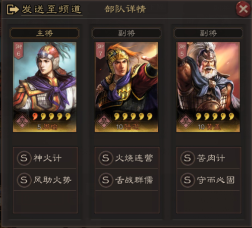 三國志戰略版周瑜火攻陣容玩法攻略