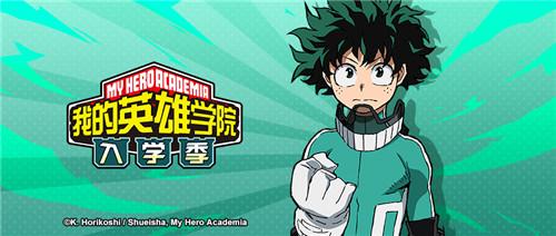 首款正版《我的英雄学院:入学季》不删档测试定档10月