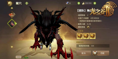 《龙之谷2》深渊及巢穴玩法爆料 端游玩法全线升级