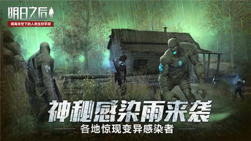 神秘感染雨,病毒危机升级,《明日之后》 全新世界事件来临!