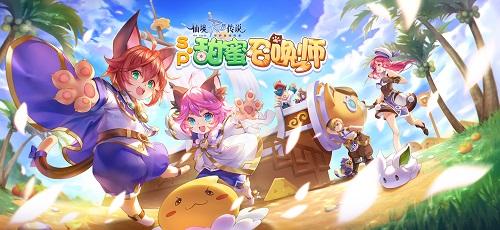 仙境傳說RO手游全新SP「甜蜜召喚師」定檔10月30日,一起賣萌到地老天荒!