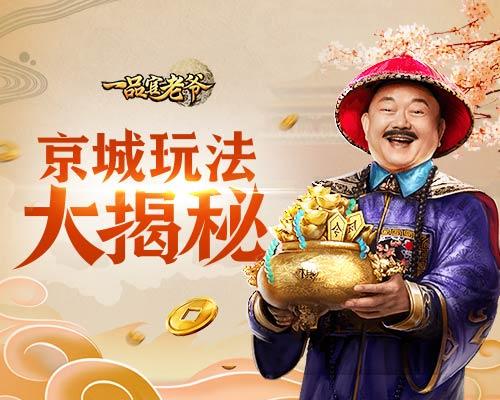 《一品官老爺》王剛進駐京城,據點遍地開花!