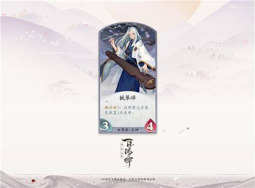 《阴阳师百闻牌》10.16开测!感受掐表王子妖琴师的节奏