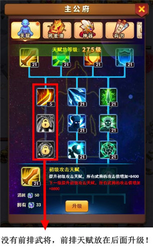 �����3ƻ��app���ء��ٷ���ַ22270.COM_玩家达人《我的帝国》天赋系统技巧指南