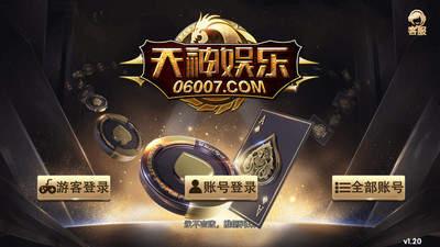 天神棋牌手机全新版下载 天神棋牌 v5.6.35安卓最新版下载