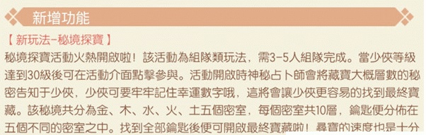 神雕侠侣2手游谷底探宝图文玩法攻略