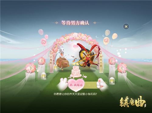 萌獸結婚,神寵降世,《鎮魔曲》三周年2020全新版本開年首發!