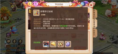 美味佳肴迎新春,《夢幻西游》手游新春美食活動開啟!