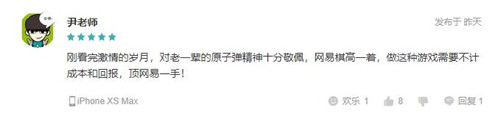 """網易《第九所》榮獲2019年度金鉆榜""""優秀功能游戲""""大獎"""