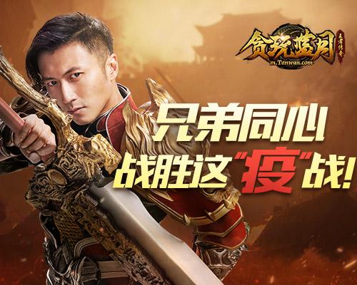 """眾志成城,《貪玩藍月》玩家集體迎接這""""疫""""戰"""