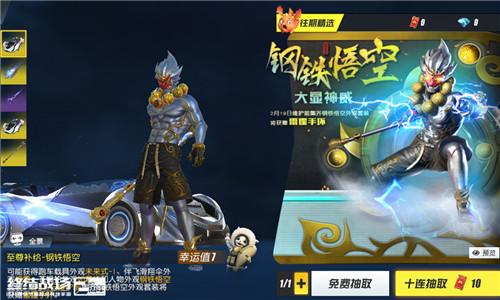 钢铁悟空至尊称霸,《终结战场》英雄寻宝玩法体验升级