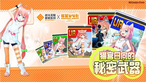 猫老大的秘密武器!#COMPASS × 猫宫日向联动技能卡介绍