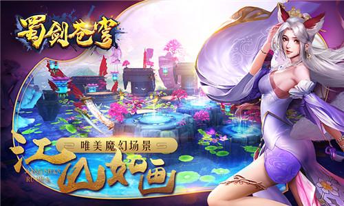 三界大战一触即发!东方修真MMO手游《蜀剑苍穹》2月18日全平台首发