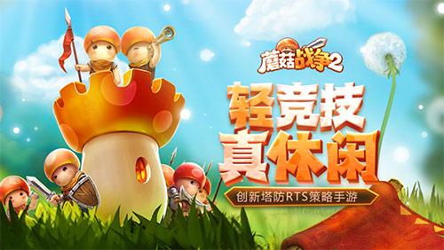 RTS玩家福音来袭!《蘑菇战争2》国服安卓版开启预约