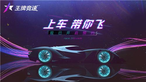 网易《主力竞速》游戏特征玩法曝光 首测资历发放中!