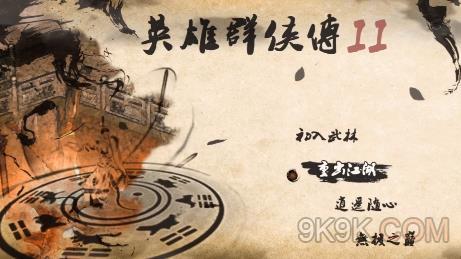 英雄群侠传2隐藏江湖武学获得攻略