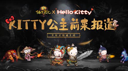 《猫狩纪》今天惊喜首发,HelloKitty联名皮肤重磅上线