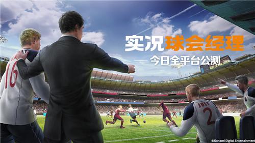 实况足球战略版《实况球会经理》今日全平台公测!