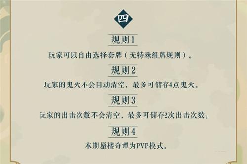 """""""厚积薄发""""一鸣惊人  百闻牌蜃楼奇谭新玩法开启"""