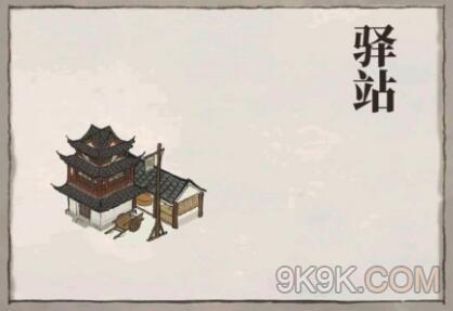 江南百景图驿站玩法攻略