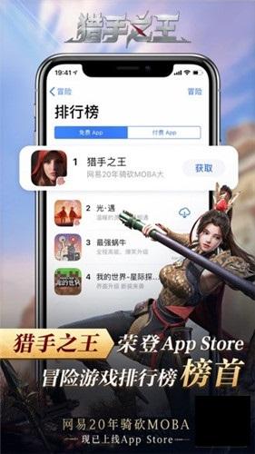 引领骑砍热潮!网易《猎手之王》荣登App Store冒险榜第一