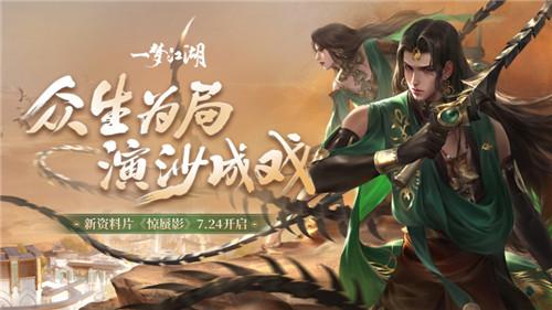 """《一梦江湖》资料片定档724 """"心愿模式""""福利大揭秘"""