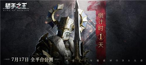 《猎手之王》预下载今日开放全平台公测倒计时1天!