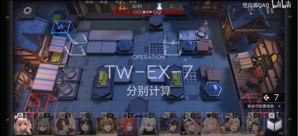 明日方舟TW-EX-7打法攻略