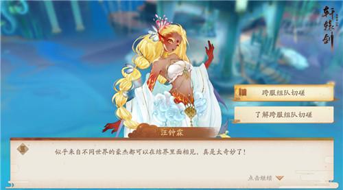燃情交锋,《轩辕剑龙舞云山》跨服切磋玩法来袭!