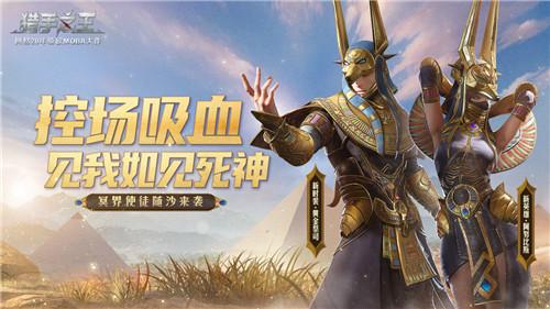 """《猎手之王》全新英雄""""阿努比斯""""登场:沙漠冥神,流沙索魂!"""