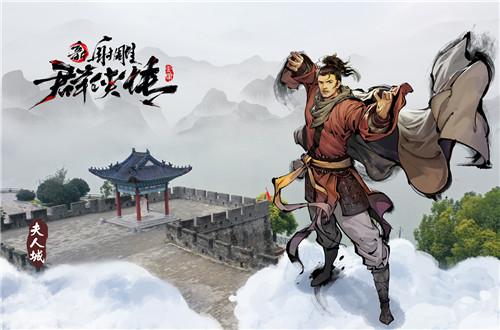 《新射雕群侠传》襄阳古城再开英雄大会,华夏第一城池魅力传承!