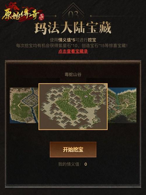 筷子兄弟担任《原始传奇》新春代言人,玛法兄弟情义升燃!