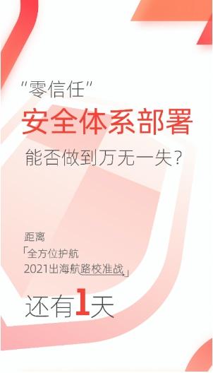 """""""出海航路校准战""""即将起航 诸多专家齐聚上海打响出海第一枪"""