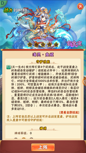 碧海守护 《少年三国志》玄金战宠海灵·鱼姬重磅首发