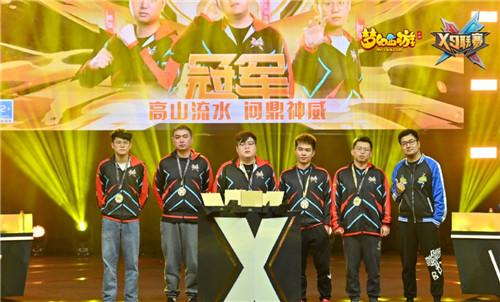 登峰造极,《梦幻西游》手游X9联赛天冲组冠军出炉