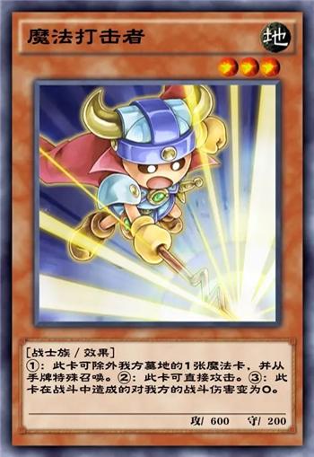 《游戏王:决斗链接》魔法打击者使用心得
