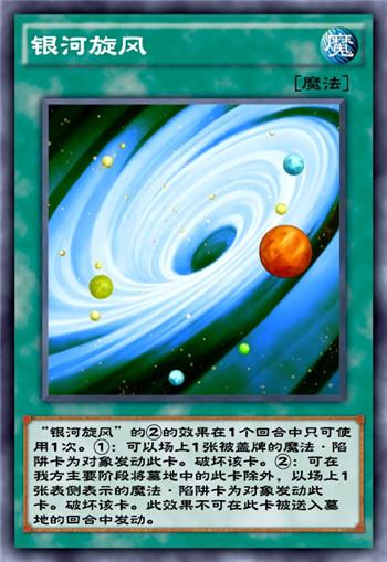 《游戏王:决斗链接》银河旋风使用攻略