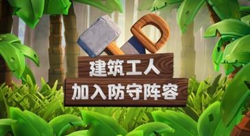 部落冲突丛林主题大更新 建筑小屋全面升级