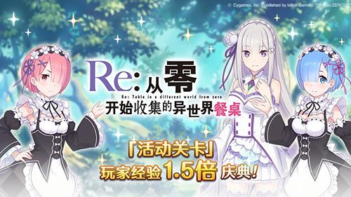 《公主连结Re:Dive》1周年庆典开幕,Re0联动狂欢限时开启!