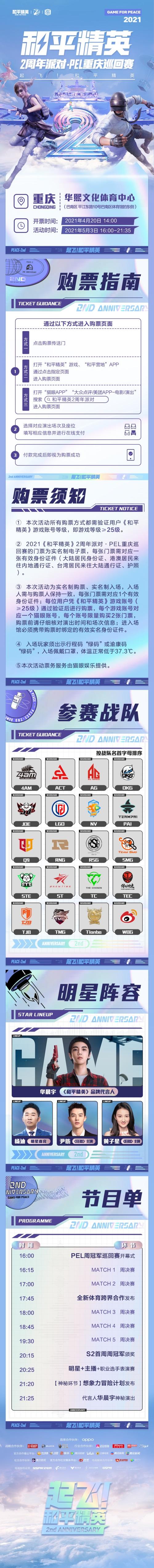《和平精英》2周年派对 PEL 重庆巡回赛4月20日开启售票!