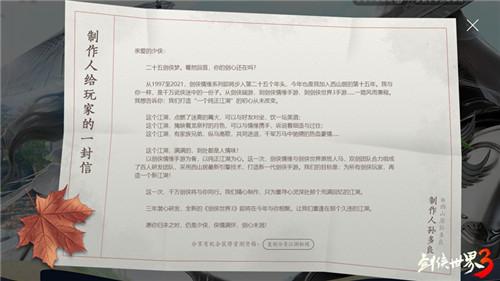 《剑侠世界3》手游:制作人给玩家的一封信
