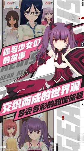 欢迎来到成子坂,《机甲爱丽丝》公测正式启动!