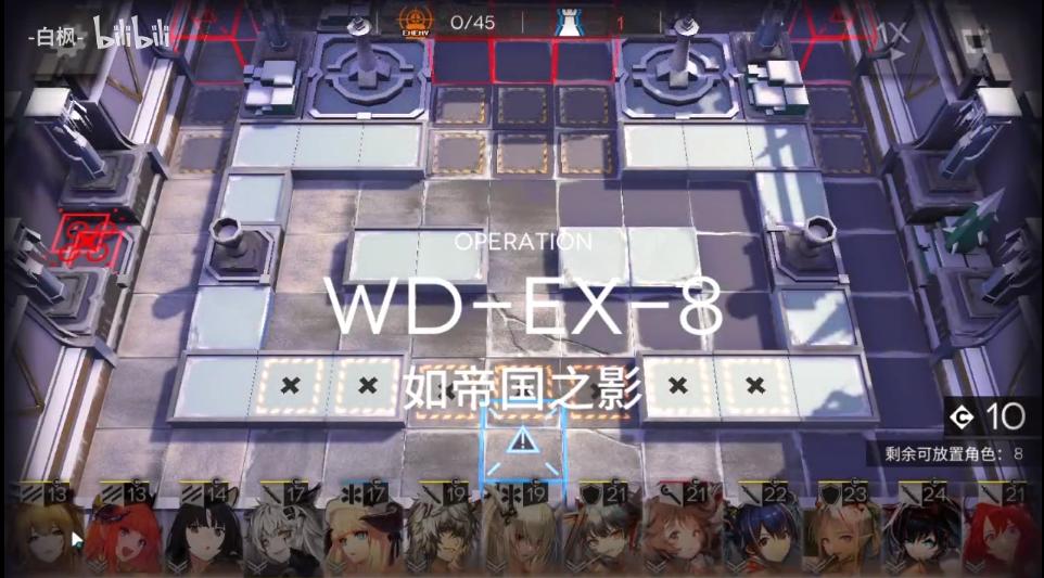 明日方舟WD-EX8打法攻略