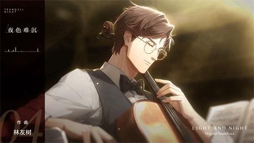 用音乐打造恋爱感——《光与夜之恋》游戏原声集现已上架