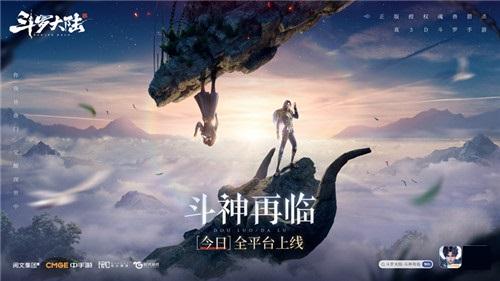 《斗罗大陆-斗神再临》今日全平台上线 魂兽猎杀祭开启!