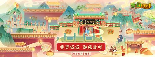 《梦幻花园》线下游园会定档5.2 段奥娟赖美云加盟