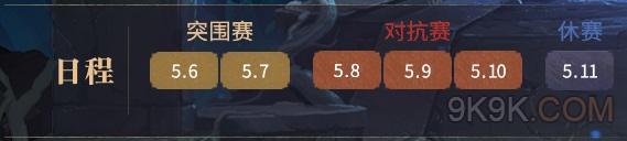幻书启世录学会竞赛玩法说明