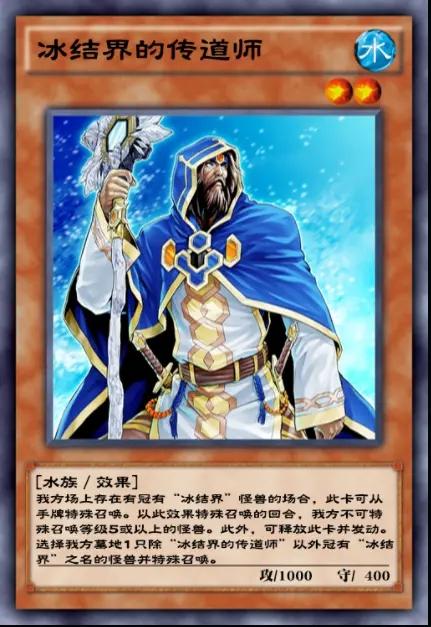 《游戏王:决斗链接》冰结界的传道师使用攻略