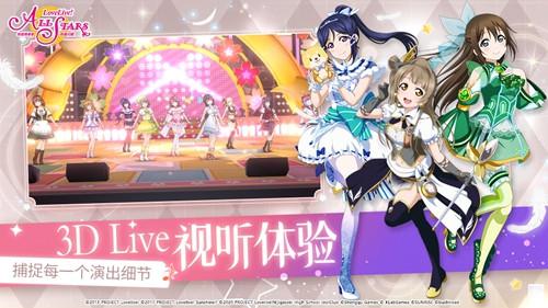 《Love Live! 学园偶像季:群星闪耀》今日全平台上线 公测送2100颗爱星