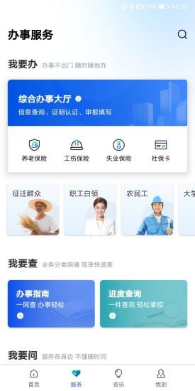 雄安智慧社保app下载-雄安智慧社保软件-9K9K手游网
